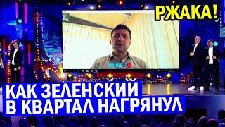 Как Зеленский с Кварталом ПРОЩАЛСЯ вместе с Порошенко