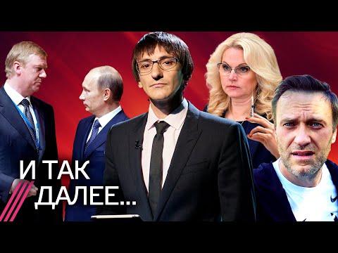 За что Путин