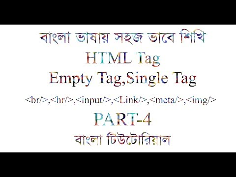 html br tag  Empty Tag Single Tag HTML Bangla video tutorial Class-4 #Ict_Network thumbnail