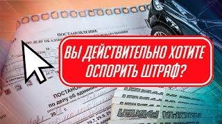 НОВЫЙ СЕРВИС 2019. ОСПОРИТЬ ШТРАФ ОНЛАЙН ИЗ ДОМА.