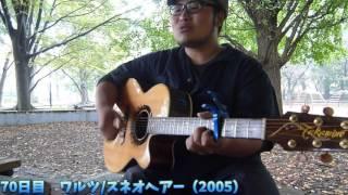 【365日連続投稿挑戦中!朝ギタ!70日目】ワルツ/スネオヘアー