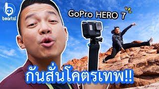 ภาพจริง GoPro Hero7 ที่หนุ่ย พงศ์สุข พาตะลุยทริป CES ที่อเมริกา กันสั่นขั้นเทพแค่ไหนต้องดู!!!!