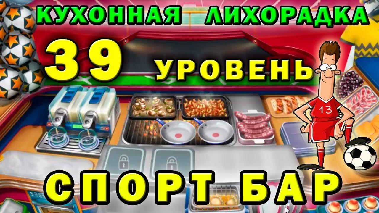 Игра кухонная лихорадка как получить алмазы в казино карты дурак играть на 2 игрока играть