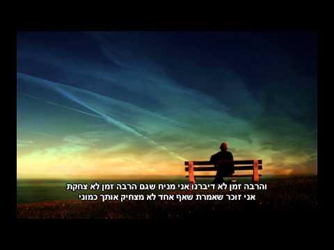 רון כהן - שלך תמיד אהובה