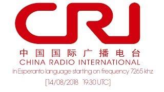 CRI in Esperanto language starting on frequency 7265 khz [14/08/2018 | 19:30 UTC]