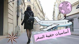 أساسيات حقيبة السفر | لازم كل بنت تعرفها