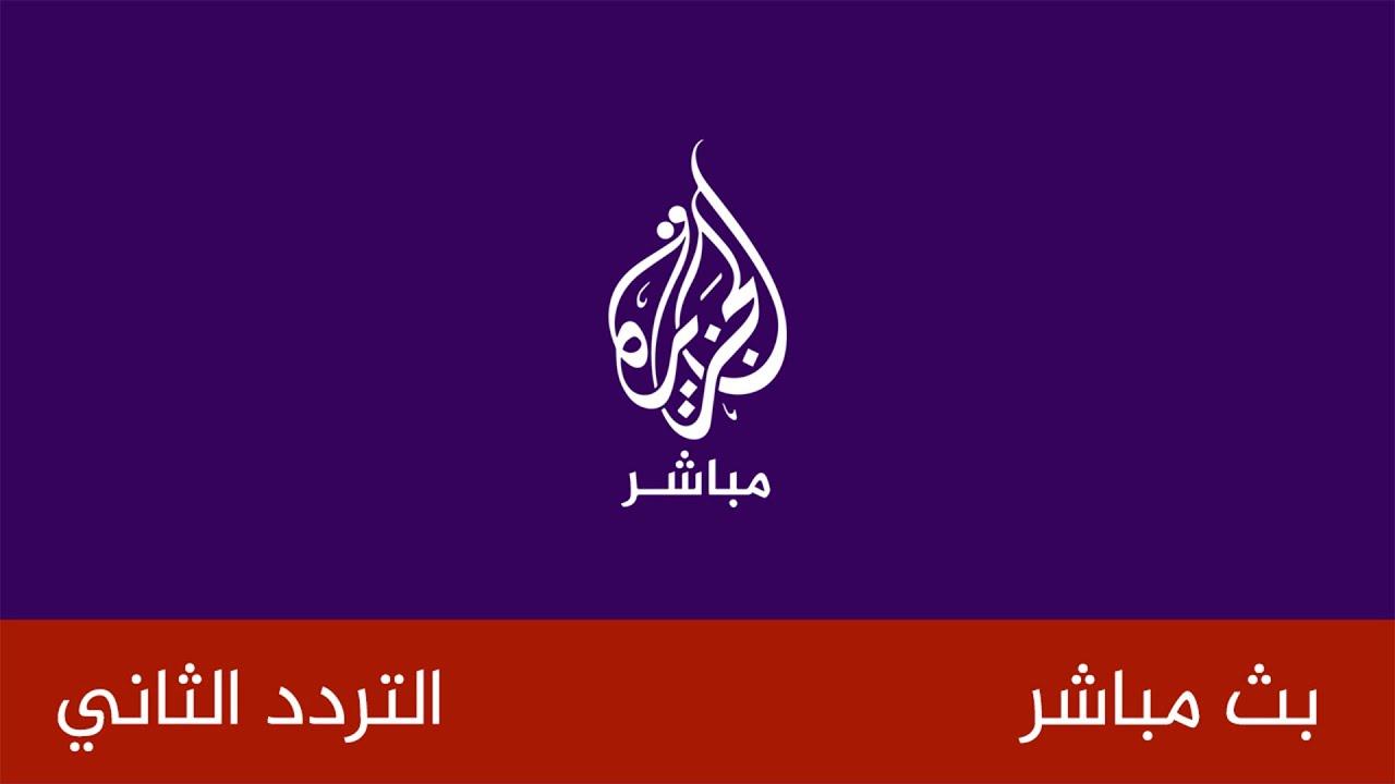 Download قناة الجزيرة مباشر -  البث الحي التردد 2