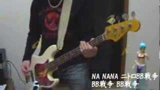 Maximum The Hormone - ニトロBB戦争 Bass cover