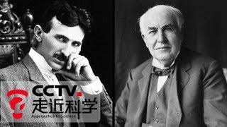 《走近科学》 解码科技史:光电传奇(下)爱迪生与特斯拉的交直流电大战 20180617   CCTV走近科学官方频道