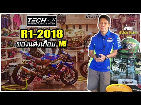 EP.3 Review Yamaha R1 2018 จากสำนัก Tech21 Udonthani