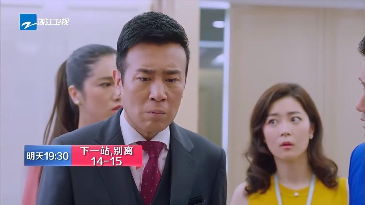 【中國藍劇場】《下一站,別離》第14-15集預告 李小冉對于和偉越來越喜歡 沒想到于和偉卻做了這樣的事情 ...
