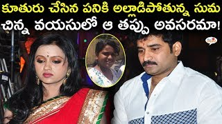 Rajeev Kanakala Gives Serious Warning His Daughter | Anchor Suma Family Latest Updates | Viral Mint