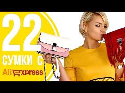 МОИ 22 СУМКИ С ALIEXPRESS | Модные тренды - где купить женскую сумку? АлиЭкспресс покупки №170