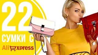 видео Алиэкспресс большие сумки