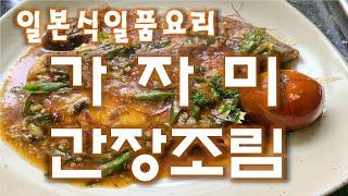 일본식일품요리가자미간장조림맹글어먹자