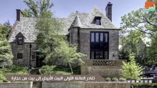 أوباما ينقل أمتعته إلى قصر فاخر