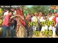 अब नाचेगी या गोरी । New Haryanvi Dehati Holi Rasiya 2017 | kunda Holi 2017 | Tuhi Ram | NDJ Music