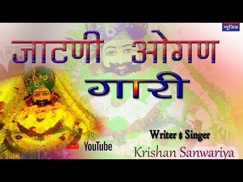Jatani    जाटनी    Khatu Shyam DJ Hits Krishan Sanwariya