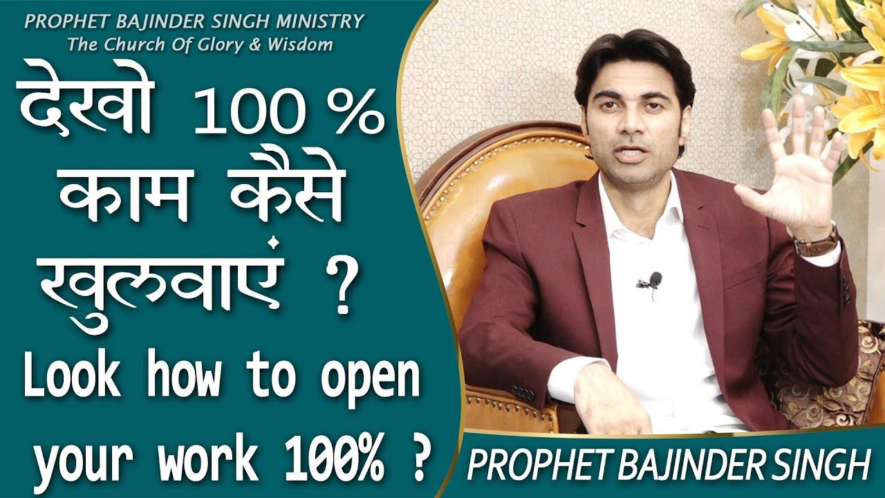 Prophet Bajinder Singh Ministry  Sunday Evening  Church Live  Stream