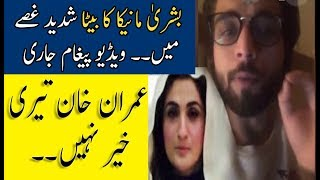 Bushra Manika Son's Video Message About Imran Khan And Bushra Scandal | Neo News
