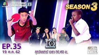 SUPER 10 | ซูเปอร์เท็น Season 3 | EP.35 | 19 ต.ค. 62 Full HD