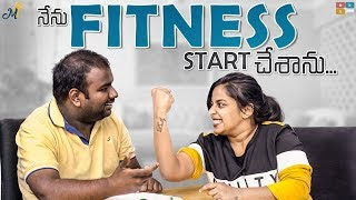 Nenu Fitness Start Chesanu... - Fitness Freak || Mahathalli || Tamada Media
