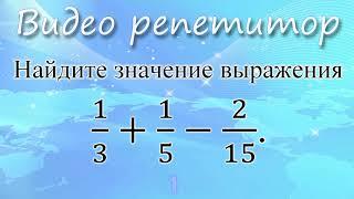 ЕГЭ по математике. Задание 1.