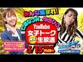 生放送 vol.8  七瀬なつみ&ゆきひこの「女子トーク」Youtubeライブ