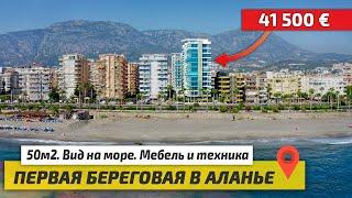 Срочно КВАРТИРА в АЛАНЬЕ по СУПЕР ЦЕНЕ в Махмутларе Недвижимость в Турции