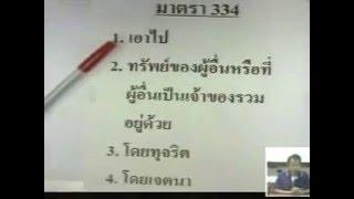 อาญา3 (1/12) เทอม1/2558 #Sec1 รามฯ