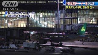 中国政府チャーター機出発 武漢からの旅行者帰国へ(20/02/01)