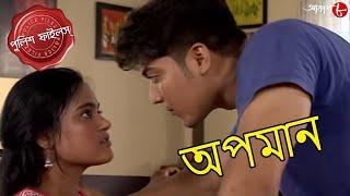 অপমান | Apamaan | Khanakul Thana | Police Files | 2021 Bengali Popular Crime Serial | Aakash Aath