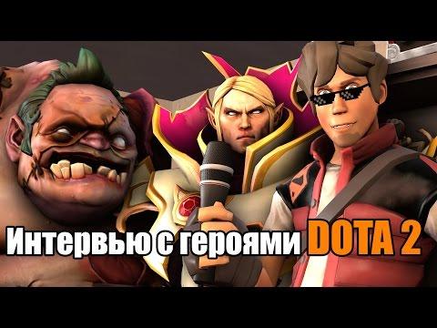 видео: [sfm] Интервью с героями dota 2: Разница в рейтинге