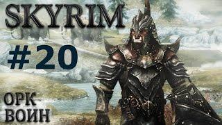Воин Скайрима (TES V:Skyrim) #20 Стена Алдуина.(Представляю вашему вниманию свой вариант прохождения игры Скайрим. В этом прохождении я отыгрываю роль..., 2014-03-07T09:14:22.000Z)