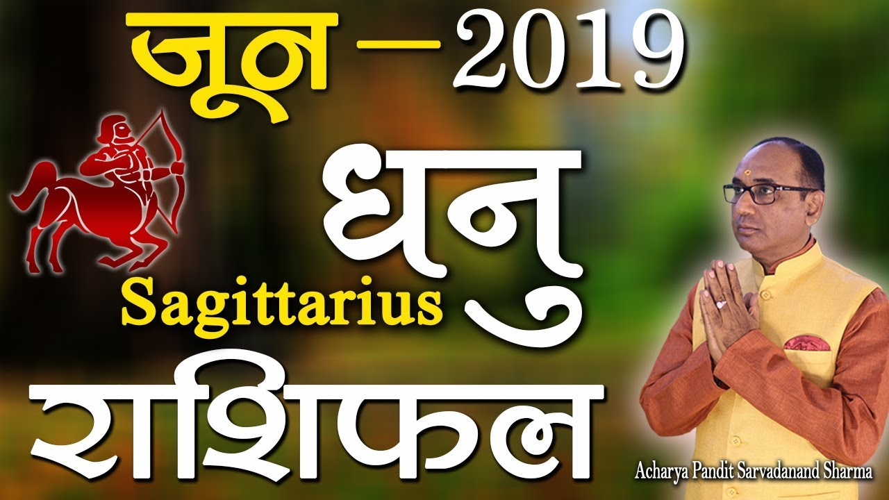 Dhanu Rashi June 2019   Sagittarius Horoscope June   #Horoscope Prediction  June 2019