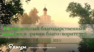 Молебен ко Господу о здравии, благополучии благотворителей и всех, кто молится вместе с нами