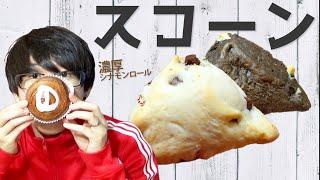 【ローソン】白黒チョコチャンクスコーンと濃厚シナモンロール食べてみた!