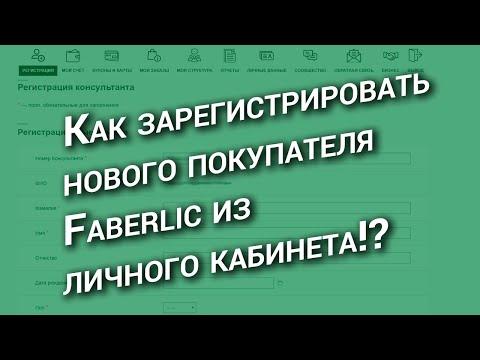 Видео: Регистрация нового покупателя Faberlic из личного кабинета