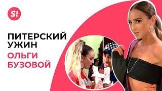 Ольга Бузова поела шаверму в Санкт-Петербурге | ПАПАРАЦЦИ SUPER