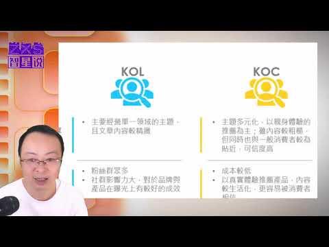 影响力营销之KOC关键意见消费者