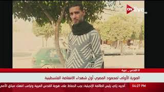 الصورة الأولى لمحمود المصري أول شهداء الانتفاضة الفلسطينية