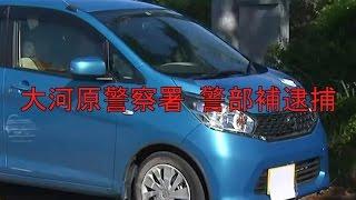 宮城県警 大河原警察署の警察官が酒を飲んで車を運転したとして現行犯逮捕