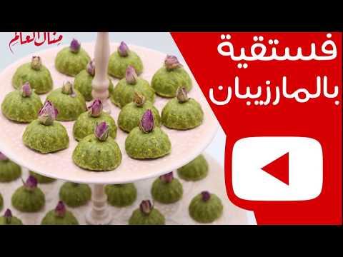 فستقية بالمارزيبان - مطبخ منال العالم رمضان 2018