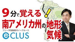南アメリカ州1 自然・地形・気候 中学社会地理 世界の諸地域