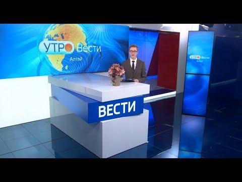 «Вести Алтай», утренний выпуск за 10 февраля 2020 года