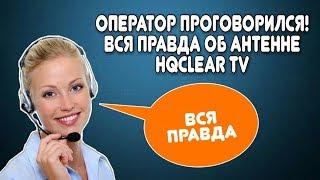 Оператор проговорилась! Вся правда об антенна hqclear tv