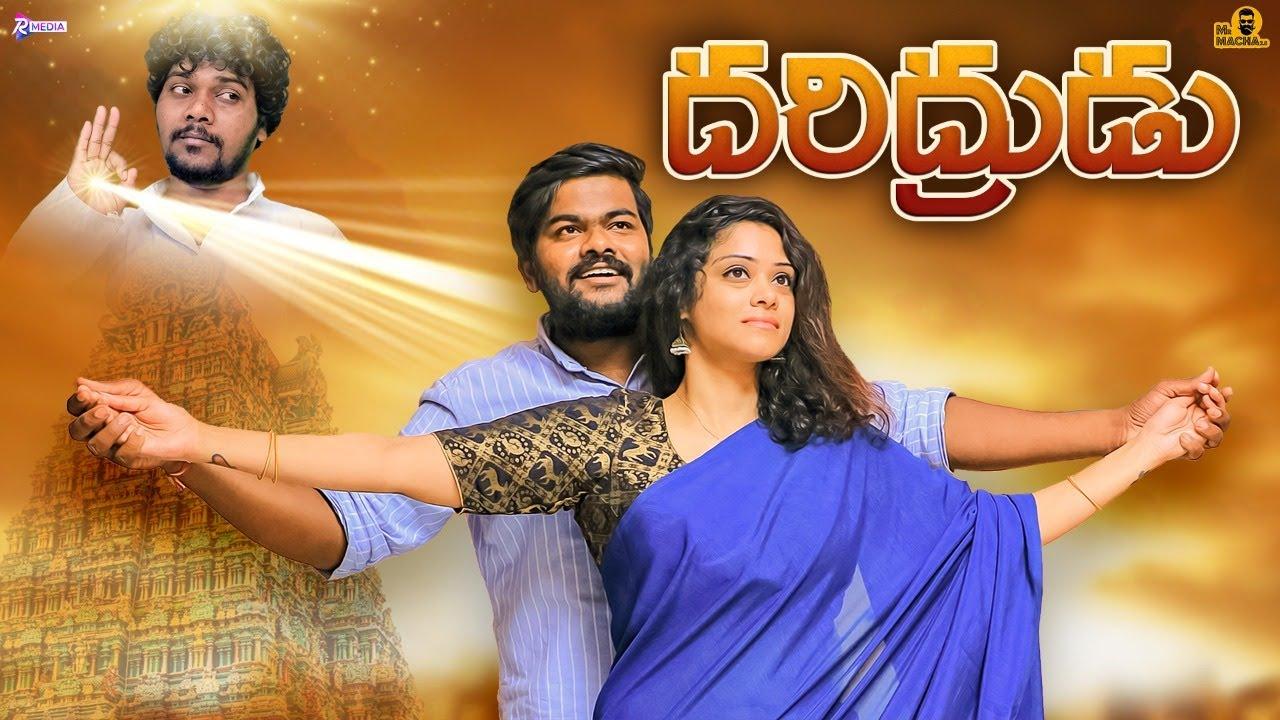 Daridrudu | Mr Macha | Telugu Comedy Videos | Prabhu Dumbo | R MEDIA | Rajanikanth Errabelly