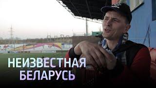 Минск — открытый город | НЕИЗВЕСТНАЯ БЕЛАРУСЬ
