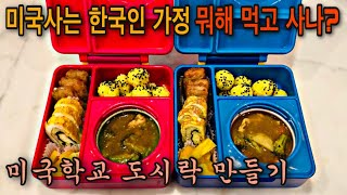 ??미국사는 한국인 가정 뭐해 먹고 사나/미국학교 도시락/Lunch box ideas,Bento box/화이자백신접종/필라델피아 올드시티 주말나들이/한식당 북촌 BUKCHON
