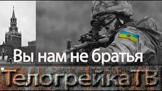 Украинцы мы вам сволочные братья.